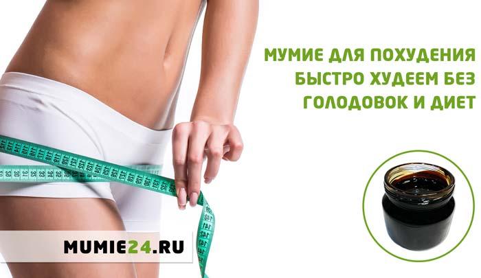 Мумиё для похудения