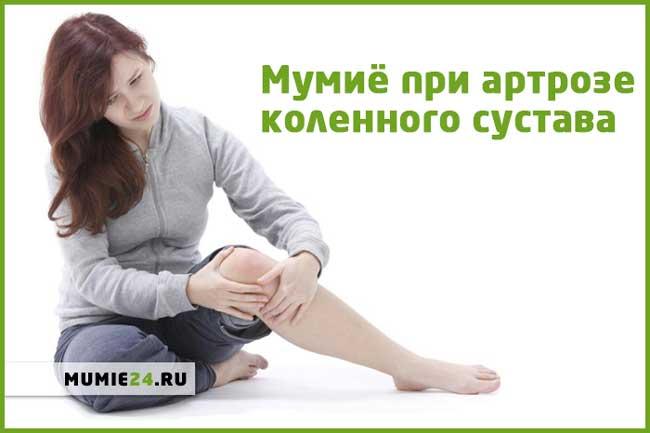 mumie-pri-artroze-kolennogo-sustava