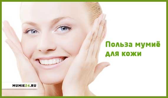 Польза мумие для кожи