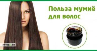 Польза мумие для волос
