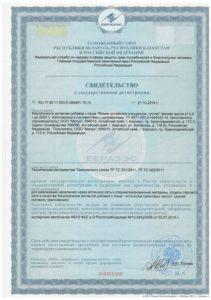 Сертификат Мумиё Алтайское