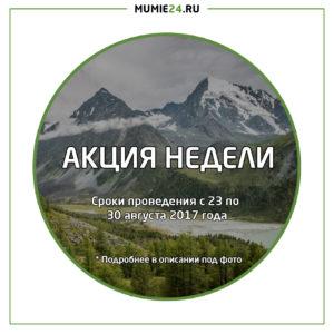 Купить-мумиё-по-акции-23-30-август